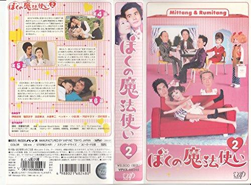 ぼくの魔法使い Vol.2 [VHS]