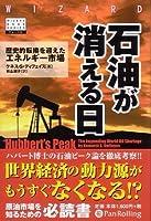 石油が消える日 (ウィザードブックシリーズ122)