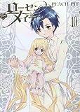 ローゼンメイデン 10 (ヤングジャンプコミックス) -