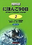 にほんご90日〈第2巻〉 (CDブック)