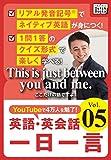 [音声DL付] 英語・英会話一日一言 (5) (impress QuickBooks)