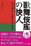 「歌舞伎座の快人」販売ページヘ