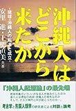 沖縄人はどこから来たか―「琉球=沖縄人」の起源と成立