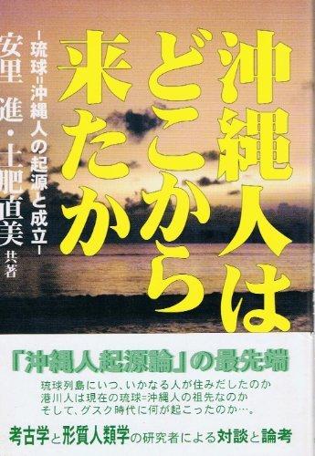沖縄人はどこから来たか―「琉球=沖縄人」の起源と成立の詳細を見る