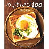 のっけパン100 (別冊すてきな奥さん)