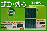エアコン・クリーンフィルター ホンダ ライフ JB1・2 オートエアコン