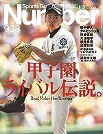 Number(ナンバー)933号 甲子園ライバル伝説。 (Sports Graphic Number(スポーツ・グラフィック ナンバー))