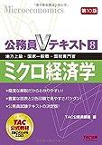 公務員Vテキスト (8) ミクロ経済学 第10版 (地方上級・国家一般職・国税専門官)