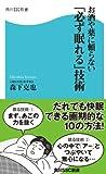 お酒や薬に頼らない「必ず眠れる」技術 (角川SSC新書)