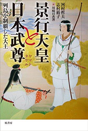 景行天皇と日本武尊: 列島を制覇した大王