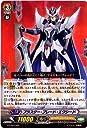 """ヴァンガードG 「The Blaster """"Aichi Sendou""""」 G-LD03/004 ブラスター ブレード エクシード【ノーマル仕様】"""