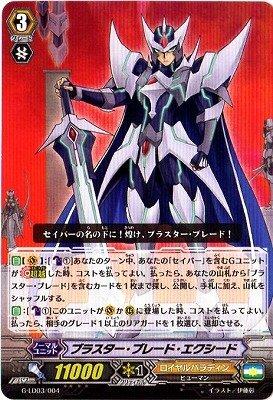 """ヴァンガードG 「The Blaster """"Aichi Sendou""""」 G-LD03/004 ブラスター・ブレード・エクシード【ノーマル仕様】"""