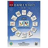日本切手カタログ 2018