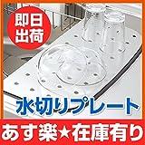 【在庫】SUNWAVE サンウェーブ【NMT-2】水切りプレート