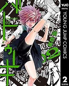 バトゥーキ 2 (ヤングジャンプコミックスDIGITAL)