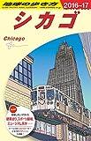 B11 地球の歩き方 シカゴ 2016~2017
