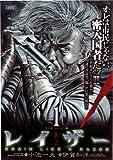 レイザー(剃刀) 第1巻 (キングシリーズ 漫画スーパーワイド)