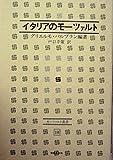 イタリアのモーツァルト (1978年) (モーツァルト叢書〈12〉)