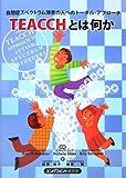 TEACCHとは何か―自閉症スペクトラム障害の人へのトータル・アプローチ