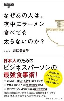 [道江 美貴子]のなぜあの人は、夜中にラーメン食べても太らないのか?
