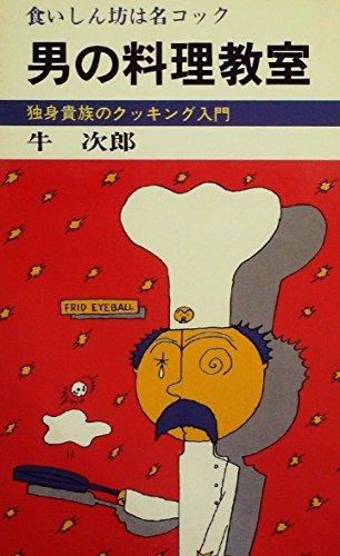 男の料理教室―独身貴族のクッキング入門 (1980年) (舵輪ホームス)