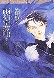 雨柳堂夢咄(5) (Nemuki+コミックス)