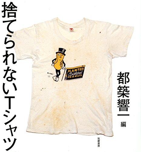 『『捨てられないTシャツ』Tシャツには、物語が溢れている