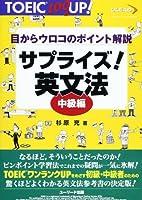 サプライズ!英文法 中級編―目からウロコのポイント解説 (TOEIC 100点UP!)