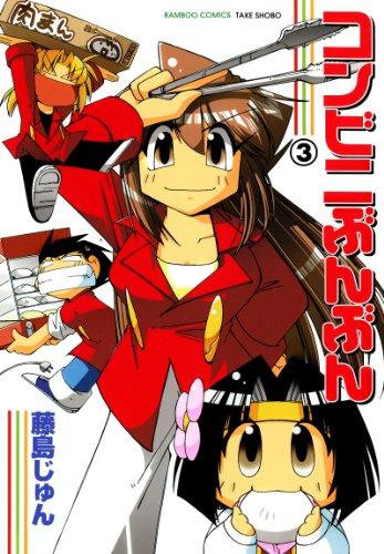 コンビニぶんぶん (3) (バンブーコミックス 4コマセレクション)