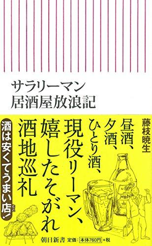 サラリーマン居酒屋放浪記 (朝日新書)の詳細を見る