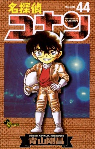 名探偵コナン(44) (少年サンデーコミックス)