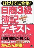日商3級簿記テキスト
