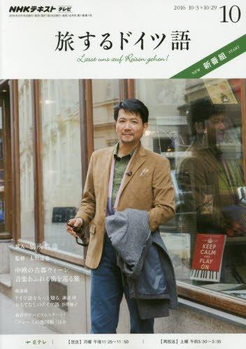 NHKテレビ 旅するドイツ語 2016年10月号 [雑誌] (NHKテキスト)