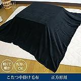 こたつ中掛け毛布 正方形 185×185cm マイクロファイバー素材 マルチカバーとしても使えます 217-410-185 (ブラック)