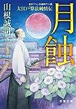 月蝕-大江戸算法純情伝(2) (双葉文庫) 画像