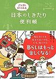 「マンガと絵でみる 日本のしきたり便利帳」販売ページヘ