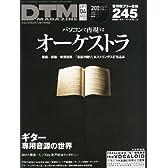 DTM MAGAZINE (マガジン) 2011年 04月号 [雑誌]