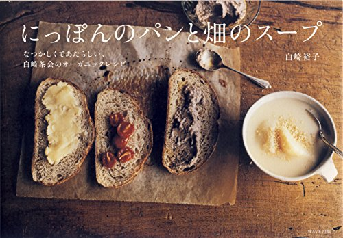 にっぽんのパンと畑のスープ~なつかしくてあたらしい、白崎茶会のオーガニックレシピ~の詳細を見る