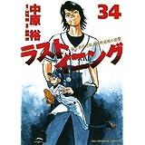 ラストイニング(34) (ビッグコミックス)