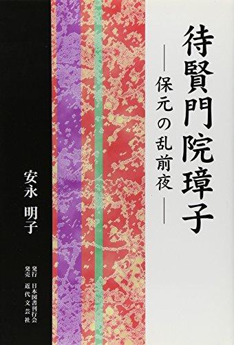 待賢門院璋子―保元の乱前夜