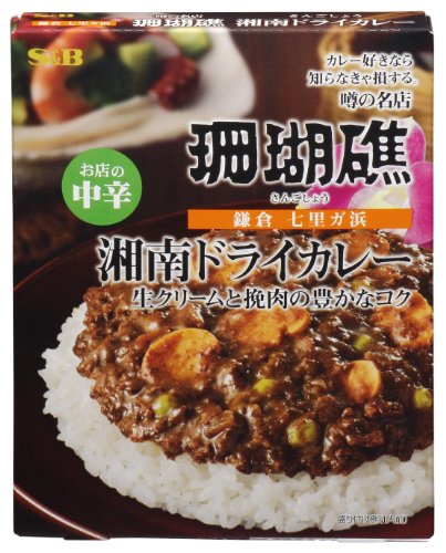 S&B 噂の名店 湘南ドライカレー お店の中辛 150...