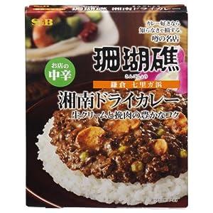 S&B 噂の名店 湘南ドライカレー お店の中辛 150g×5個