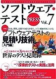 ソフトウェア・テスト PRESS Vol.7