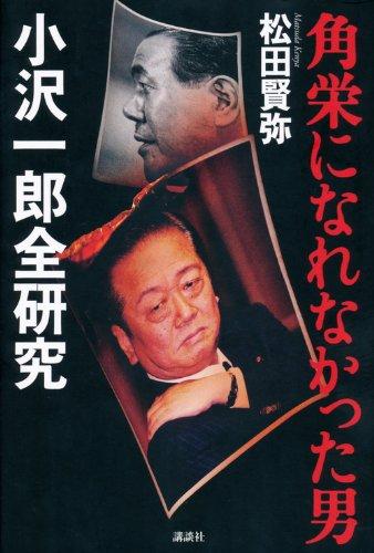 角栄になれなかった男 小沢一郎全研究の詳細を見る