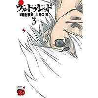 ウルトラ・レッド 3 (チャンピオンREDコミックス)