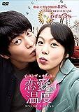 恋愛の温度 スペシャル・エディション [DVD]