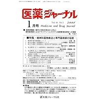 医薬ジャーナル 2008年 01月号 [雑誌]