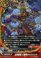 バディファイト 五角騎竜 大戦斧のドクジュウ/角王大出陣!!(BF-H-BT03)/シングルカード