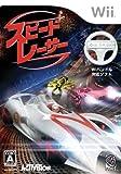 スピード・レーサー - Wii
