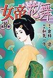 女帝花舞 19
